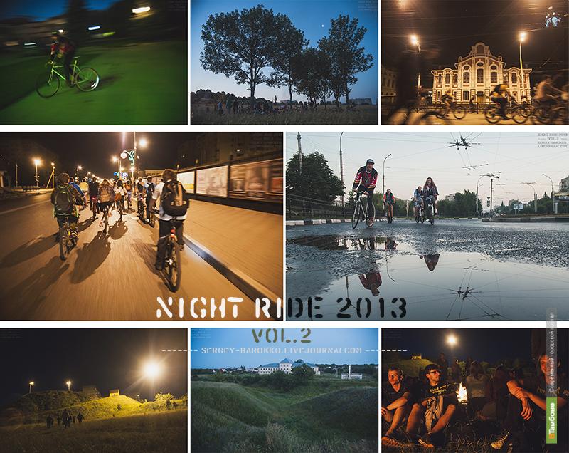 Сергей Повитков: NIGHT RIDE 2013 vol.2