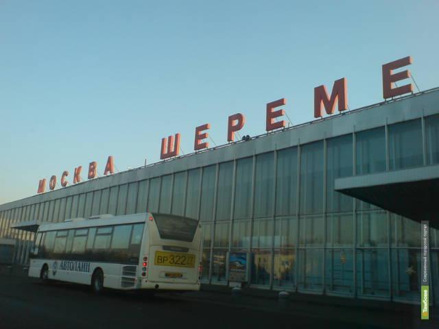 В Шереметьево получили анонимку о возможных терактах