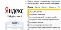В рунете опасно искать бесплатный софт, «клубничку» и рецепты