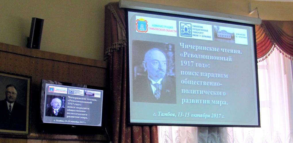 Представители Тамбовского филиала РАНХиГС приняли участие в Чичеринских чтениях