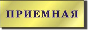 Мобильные депутатские приёмные - в каждый район Тамбовщины