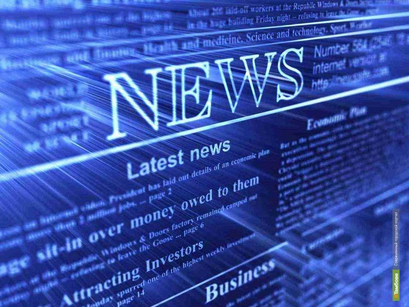 О чем говорил Тамбов: самые значимые события города с 18 по 21 ноября