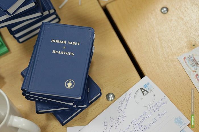 Тамбовских заключённых обеспечили Библиями