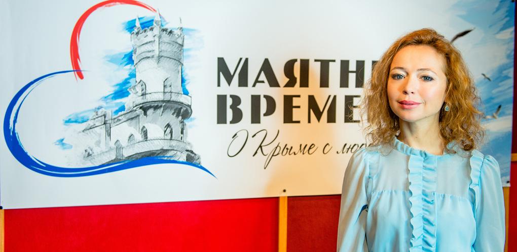 «Маятник Времени»: Елена Захарова о Крыме с любовью