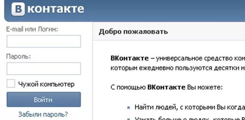 Мичуринец добился возбуждения уголовного дела из-за взломанной страницы ВКонтакте