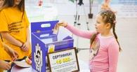 На лечение детей, больных раком, собрали более 70 тысяч рублей