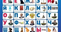 В России придумали «вежливую азбуку»: А — Антимайдан, П — Путин, Ы — Крым
