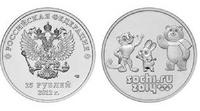 В обращение выходит дополнительный тираж «олимпийских» 25-рублевых монет