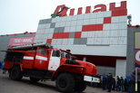 В «Ашане» прошла пожарная эвакуация