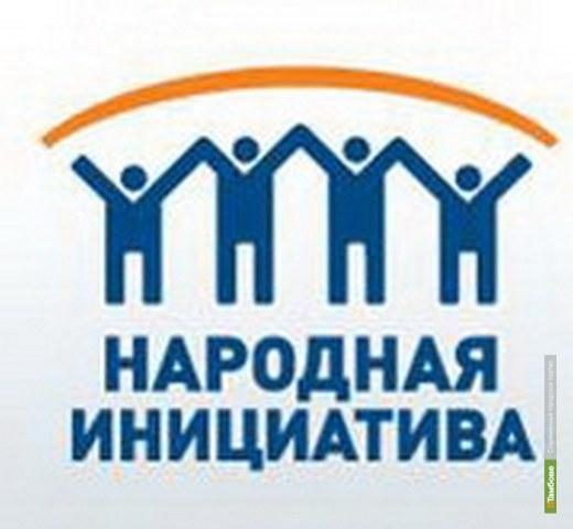 На продолжение проекта «Народная инициатива-2013» выделили 45 миллионов рублей