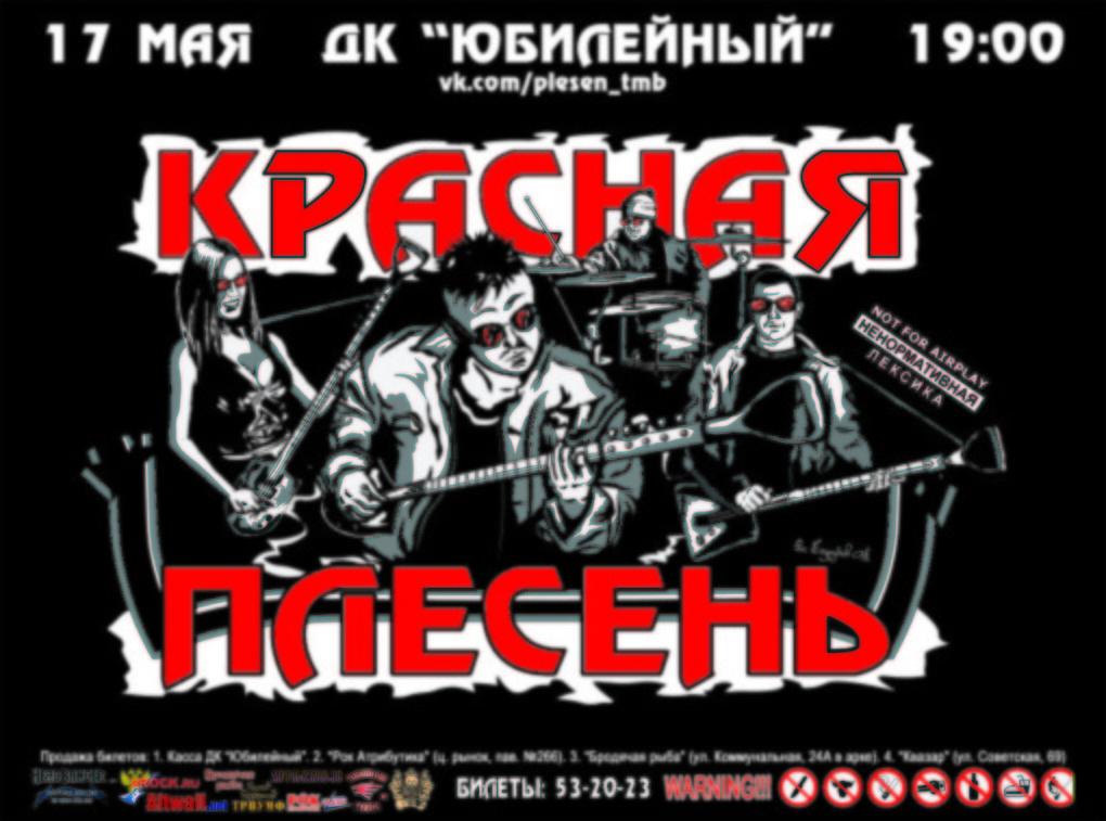 """В Тамбов приедет знаменитая """"Красная Плесень"""""""