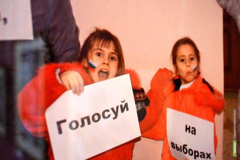 Выставка по следам выборов открылась в Тамбове