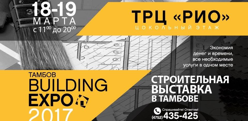 В Тамбове состоится первая строительная выставка «BuildingExpo»