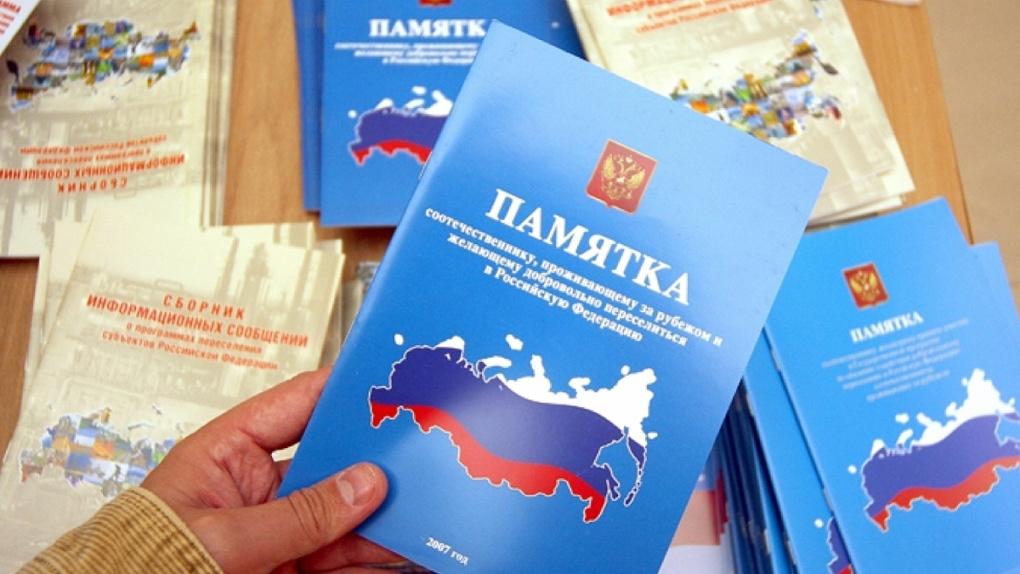 В Тамбовскую область переехали почти 20 тысяч соотечественников