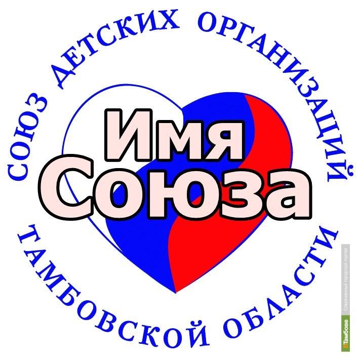 В Тамбове назовут «Имя Союза»