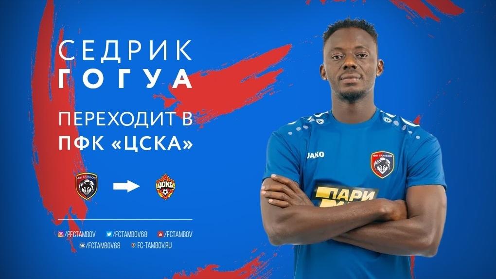 Футболист «Тамбова» перешел в ЦСКА. Стоимость трансфера – 30 миллионов рублей