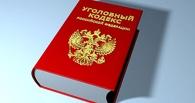 Депутат предложил вернуть в УК наказание для сепаратистов