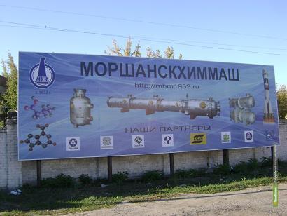 Тамбовский ООО «Моршанскхиммаш» перейдет в госсобственность