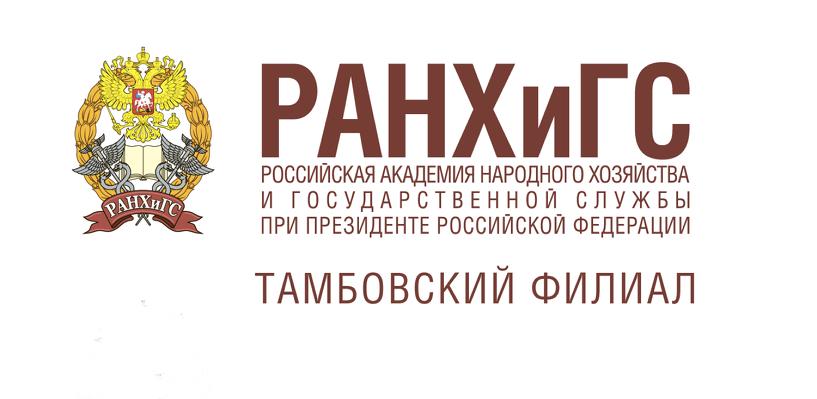 Тамбовский филиал РАНХиГС повысит квалификацию специалистов сферы ЖКХ