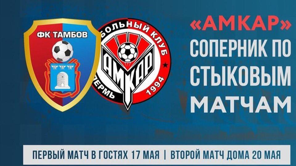 ФК «Тамбов» сыграет в переходных матчах с пермским «Амкаром»