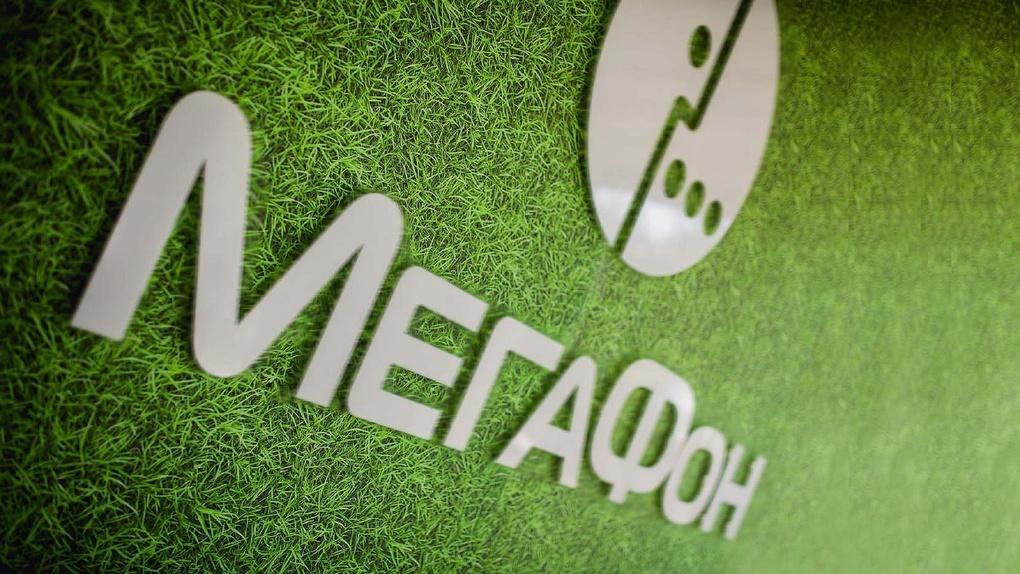 «МегаФон» приглашает на фитнес со скидкой