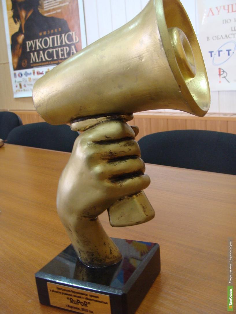 Пиарщики тамбовского мюзикла завоевали премию  «RuPoR»