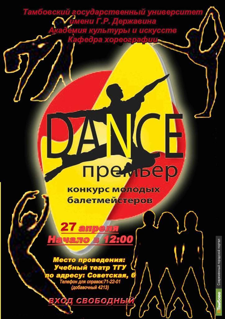 В Тамбове пройдет танцевальный конкурс