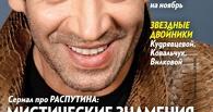 Свежий номер журнала Телесемь в продаже уже с 29 октября