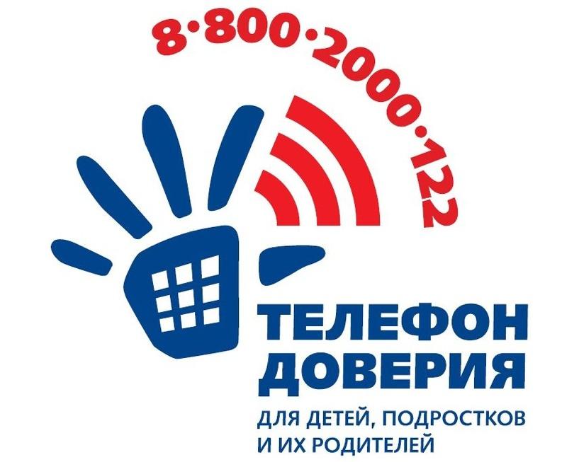 Тамбовчане звонили на детский телефон доверия больше 15 тысяч раз