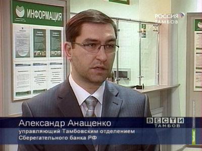 Управляющий Тамбовским отделением Сбербанка уходит на повышение