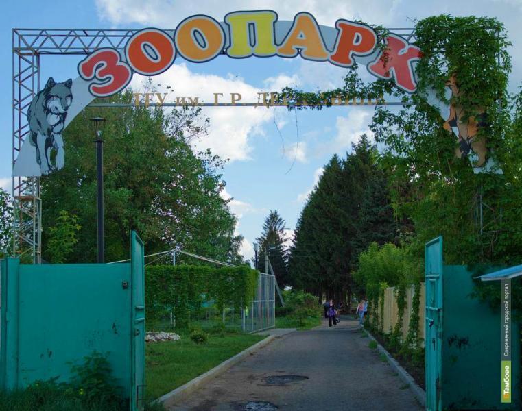 Тамбовский зоопарк повысил цены на билеты