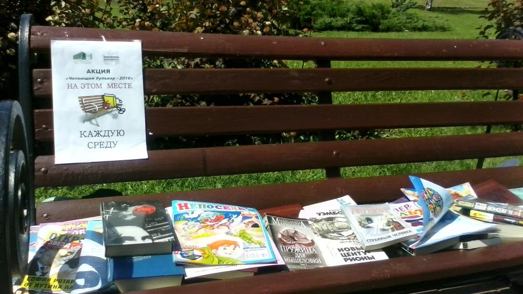 Свою работу снова начинает «Читающий бульвар». Куда нести и откуда забирать книги