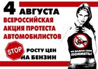 Акция против роста цен на бензин не дошла до центра Москвы