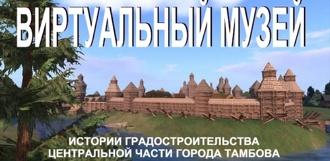 Появился виртуальный музей истории градостроительства Тамбова