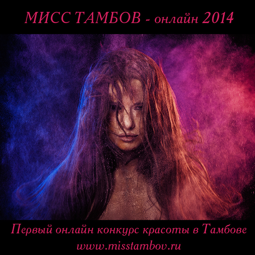 В Тамбове стартовал первый онлайн-конкурс красоты