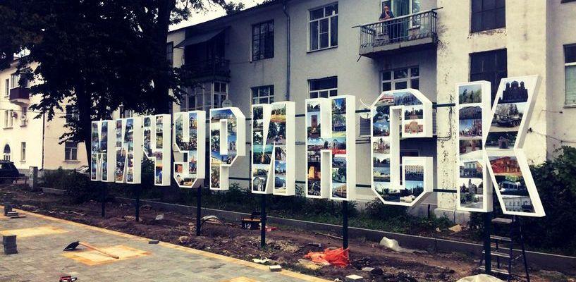 В Мичуринске появился новый арт-объект с фотографиями города