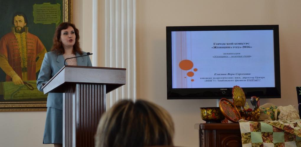 Доцент Тамбовского филиала РАНХиГС принимает участие в конкурсе «Женщина года»