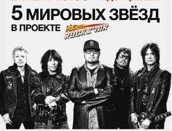 Тамбовчан попросили сдать билеты на концерт «Rockstar»