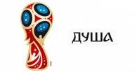 Эмблему чемпионата мира по футболу — 2018 назовут «Душой»