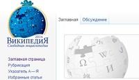 В 2013 году «Википедию» спрашивали о Путине 7300 раз в день