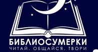 Для маленьких тамбовчан устроят Библиосумерки