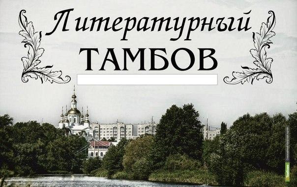 В областном центре возродили «Литературный Тамбов»