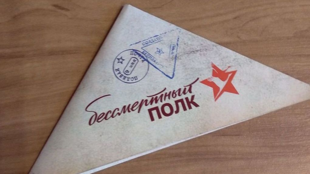 Фронтовые треугольники: тамбовчане получают приглашения для участия в акции «Бессмертный полк»