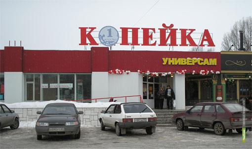 На Тамбовщине исчезнут магазины «Копейка»