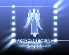 """""""Свет лучезарного ангела"""" озарил Тамбов"""