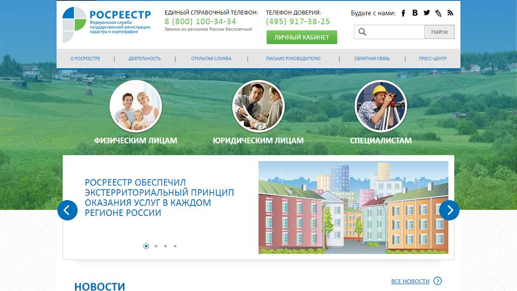 У тамбовчан появилась возможность извещать совладельцев недвижимости о продаже доли через сайт Росреестра