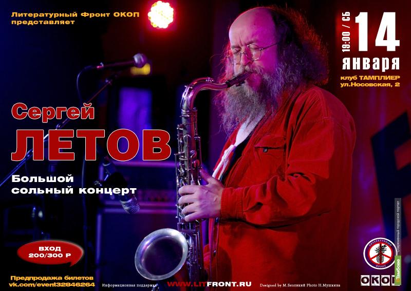Авангардный саксофонист даст концерт в Тамбове
