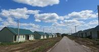В Кирсановском районе появился коттеджный поселок для переселенцев из аварийного жилья