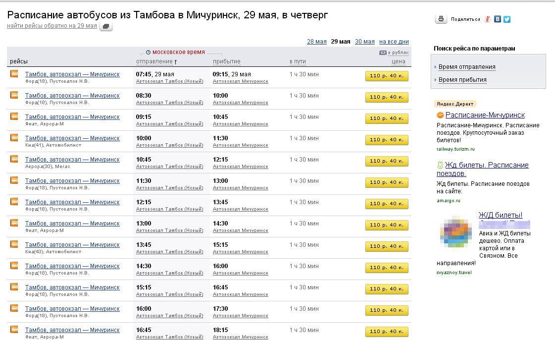 назад авиабилеты билеты мичуринск москва приезду нас