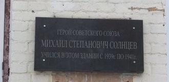 В Тамбове откроют мемориальную доску пяти тамбовским героям